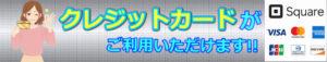 栗東市のハチ駆除基本料金から1000円引きボタン画像jpeg