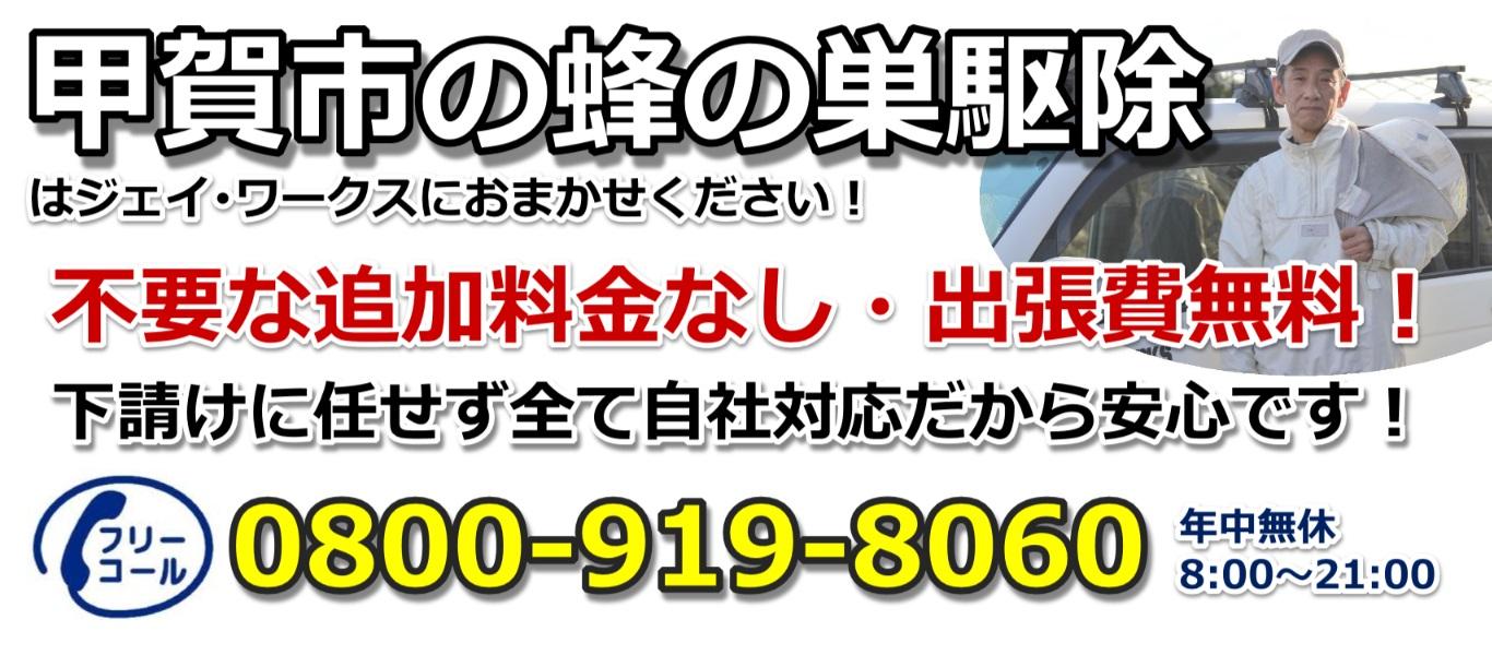 甲賀市のハチ駆除ジェイ・ワークスのヘッダー画像J