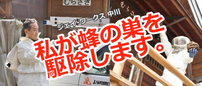 滋賀のハチ駆除「ジェイ・ワークス」中川が駆除します。