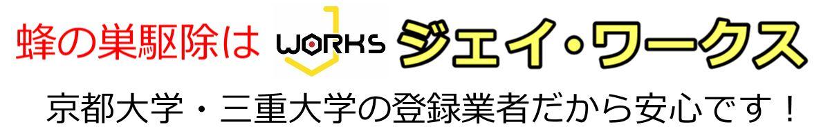 滋賀・三重・埼玉・茨城のハチ駆除、スズメバチ退治即日対応